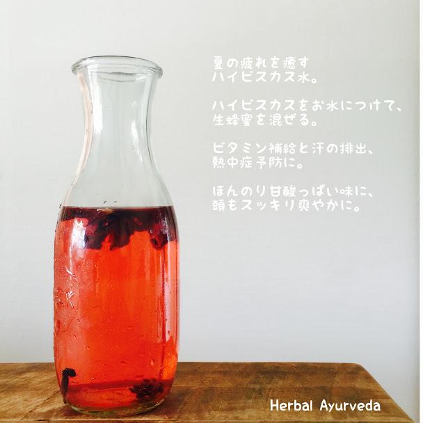 夏の疲労対策 熱中症予防 ビタミンミネラル補給 アーユルヴェーダ