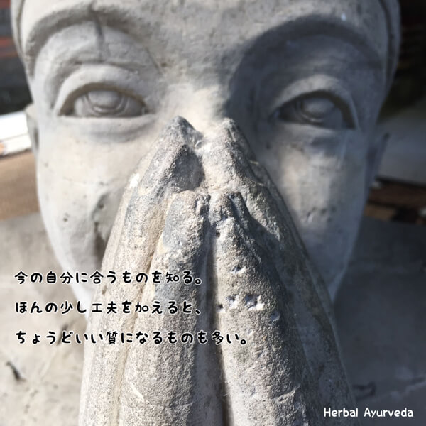 アーユルヴェーダの知恵コラム| Herbal Ayurveda(ハーバルアーユルヴェーダ)