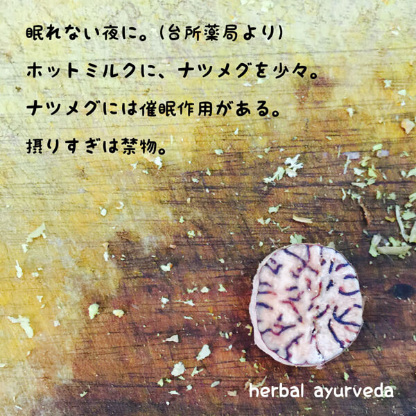 アーユルヴェーダの知恵,ハーバルアーユルヴェーダ,ブラフヤヨイ