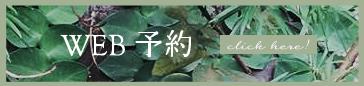 予約カレンダー,予約,Herbal Ayurveda(ハーバルアーユルヴェーダ)